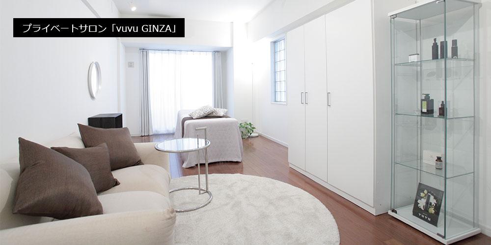 プライベートサロン「vuvu GINZA」