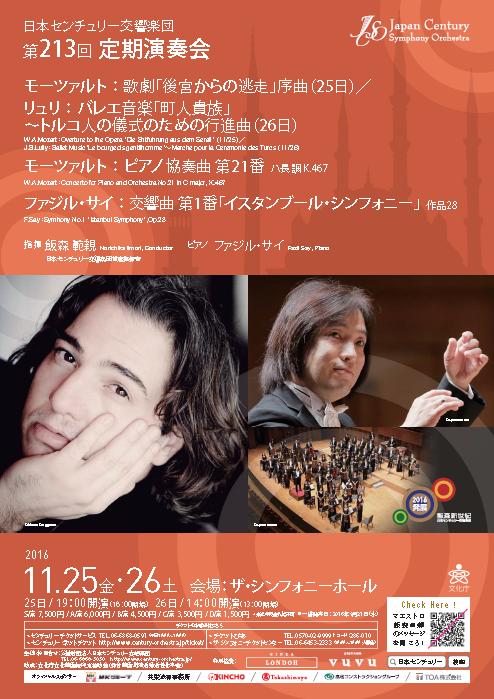 日本センチュリー交響楽団 第213回定期演奏会